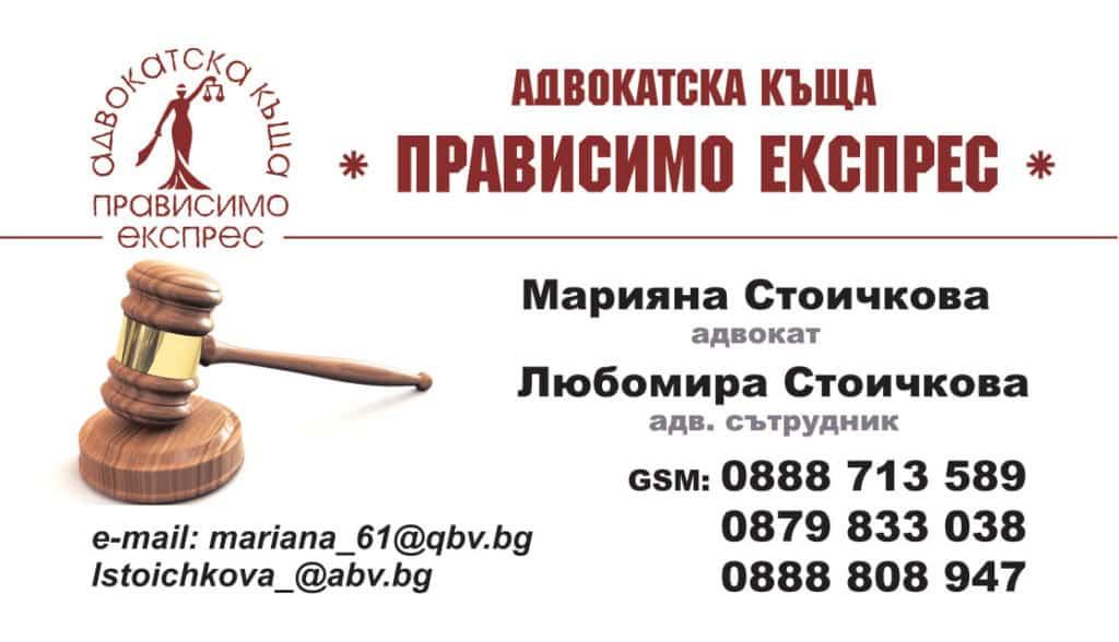 Адвокат Марияна Стоичкова