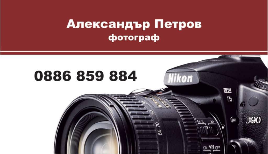 Фотограф Александър Петров