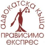 Адвокатска кантора - Прависимо-експрес - Нови Искър - лого