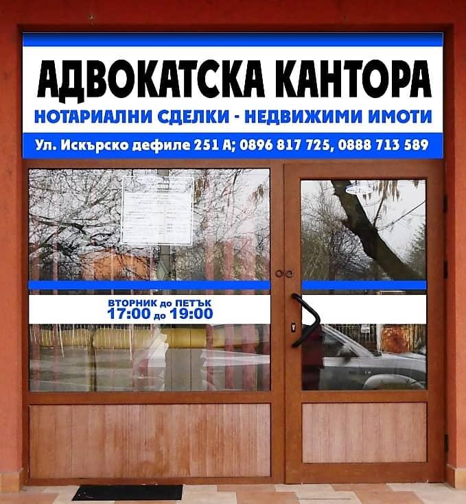 Адвокатска кантора - Прависимо-експрес - Нови Искър: