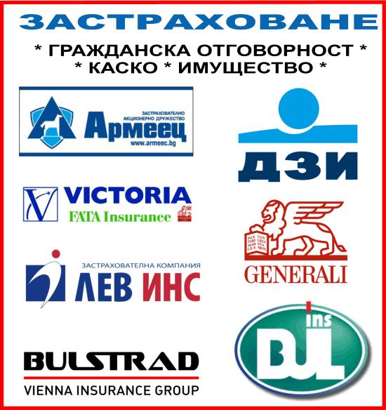 Протекшън груп - Парични превод - Застрахователни компании- гражданска отговорност