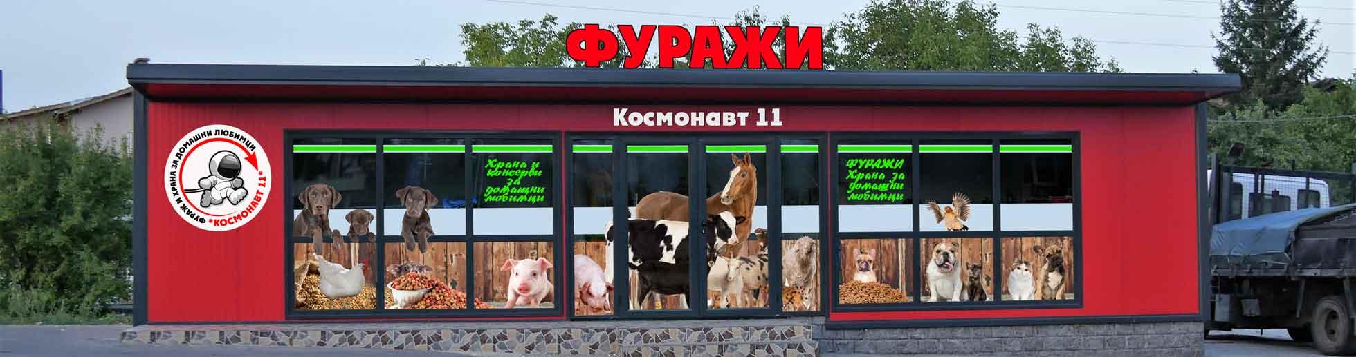 """Магазин за фуражи """"Космонавт 11"""" в Нови Искър кв, Курило"""