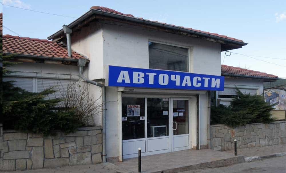 """Магазин за авточасти - Нови Искър"""""""